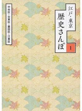 江戸・東京歴史さんぽ 1 中央区・台東区・墨田区・江東区