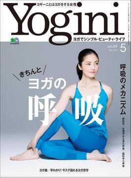 Yogini(ヨギーニ) (2019年5月号 Vol.69)