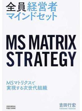 全員経営者マインドセット MSマトリクスで実現する次世代組織