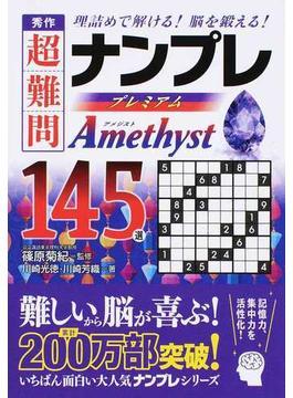 秀作超難問ナンプレプレミアムAmethyst 145選 理詰めで解ける!脳を鍛える!