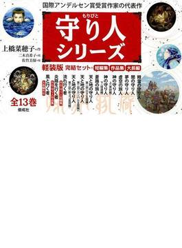 上橋菜穂子「守り人」 軽装版完結セット(全13巻)