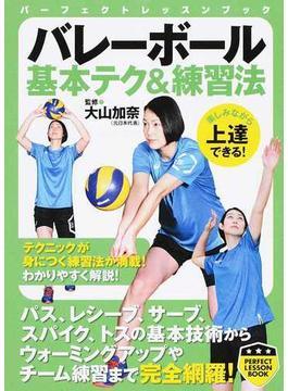 バレーボール基本テク&練習法(PERFECT LESSON BOOK)