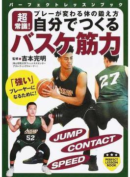 自分でつくるバスケ筋力 超常識!プレーが変わる体の鍛え方(PERFECT LESSON BOOK)
