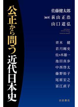 公正から問う近代日本史