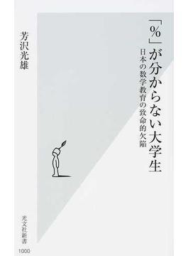 「%」が分からない大学生 日本の数学教育の致命的欠陥(光文社新書)