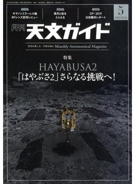 天文ガイド 2019年 05月号 [雑誌]
