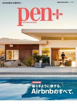 Pen+(ペン・プラス) 【完全保存版】 暮らすように旅する、Airbnbのすべて。 (メディアハウスムック)(MH MOOK)