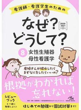 看護師・看護学生のためのなぜ?どうして? 第8版 8 女性生殖器/母性看護学