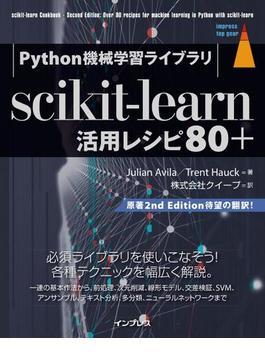 Python機械学習ライブラリ scikit-learn活用レシピ80+(impress top gear)