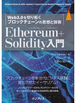 Ethereum+Solidity入門 Web3.0を切り拓くブロックチェーンの思想と技術(impress top gear)