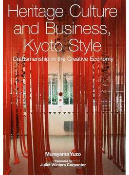 京都型ビジネス 独創と継続の経営術 英文版