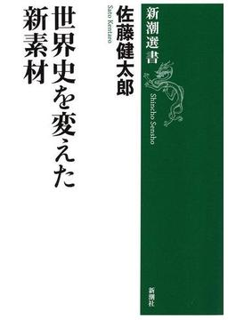 世界史を変えた新素材(新潮選書)(新潮選書)
