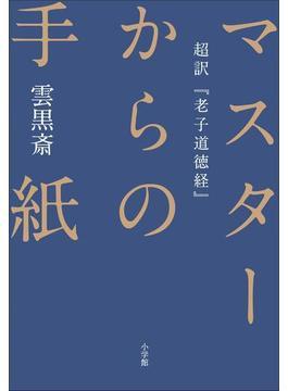 マスターからの手紙~超訳『老子道徳経』~