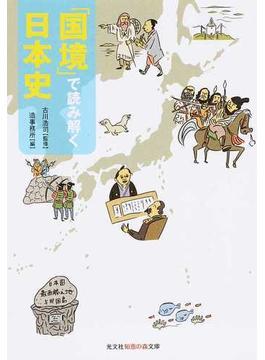 「国境」で読み解く日本史(知恵の森文庫)