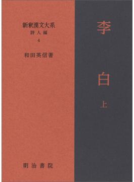 新釈漢文大系 詩人編4 李白 上