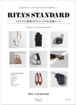 RITA'S STANDARD スタイリスト高橋リタのシンプル&洗練ルール 春夏 ~大人のリタ・ベーシック、ネクストステージ始まる~