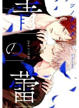 青の蕾 (H&C Comics)
