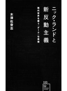 ニック・ランドと新反動主義 現代世界を覆う〈ダーク〉な思想(星海社新書)