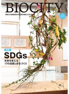 ビオシティ 環境から地域創造を考える総合雑誌 No.78(2019) 特集SDGs未来を変える17の目標とまちづくり