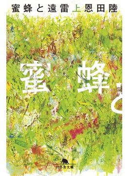 蜜蜂と遠雷(上)(幻冬舎文庫)