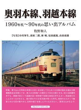 奥羽本線、羽越本線 1960年代〜90年代の思い出アルバム