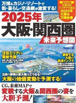 2025年大阪・関西圏未来予想図 万博&カジノ・リゾートで街・暮らし・交通網が激変する!(洋泉社MOOK)