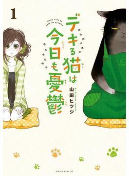デキる猫は今日も憂鬱(1)