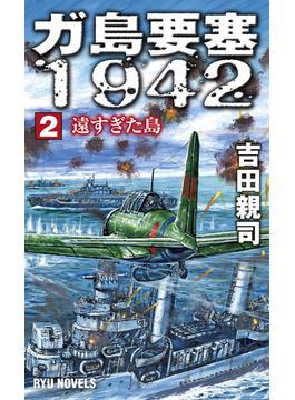 ガ島要塞1942 2 遠すぎた島