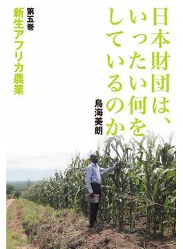 日本財団は、いったい何をしているのか 第5巻 新生アフリカ農業