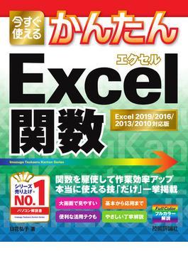 今すぐ使えるかんたんExcel関数 Excel 2019/2016/2013/2010対応版