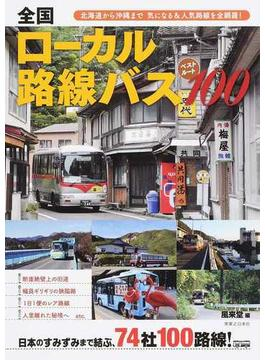 全国ローカル路線バスベストルート100 北海道から沖縄まで気になる&人気路線を全網羅!