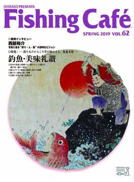 Fishing Café VOL.62(2019SPRING)