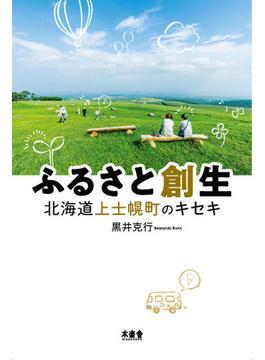ふるさと創生 北海道上士幌町のキセキ