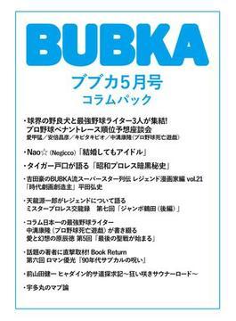 BUBKA コラムパック 2019年5月号(BUBKA)
