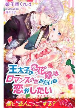 王太子の仮花嫁はロマンス小説みたいな恋がしたい(ルキア)