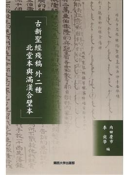 古新聖經殘稿外二種北堂本與滿漢合璧本