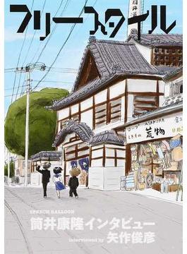 フリースタイル vol.42(2019SPRING) 筒井康隆インタビュー interviewed by矢作俊彦