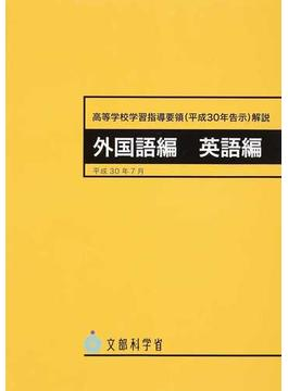 高等学校学習指導要領〈平成30年告示〉解説 外国語編英語編