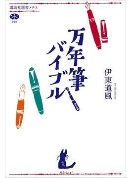万年筆バイブル(講談社選書メチエ)