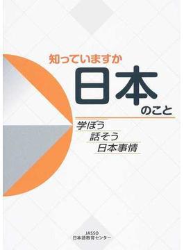 知っていますか日本のこと 学ぼう話そう日本事情