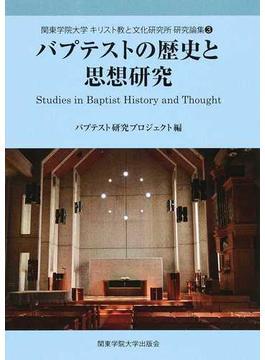 バプテストの歴史と思想研究 3