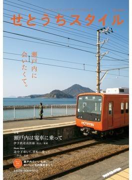 せとうちスタイル Vol.9(2019) 特集瀬戸内は電車に乗って