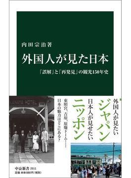 外国人が見た日本 「誤解」と「再発見」の観光150年史(中公新書)