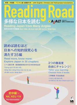 Reading Road 多様な日本を読む 英語・中国語・ベトナム語全翻訳付き 初中級〜N4,N3レベル