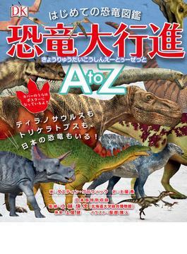 恐竜大行進A to Z はじめての恐竜図鑑 ティラノサウルスもトリケラトプスも、日本の恐竜もいる!