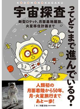 宇宙探査ってどこまで進んでいる? 新型ロケット、月面基地建設、火星移住計画まで