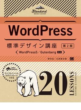 WordPress標準デザイン講座 20 LESSONS LECTURES&EXERCISES WordPress5/Gutenberg対応 第2版