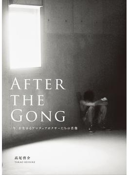 AFTER THE GONG 「今」を生きるアマチュアボクサーたちの肖像