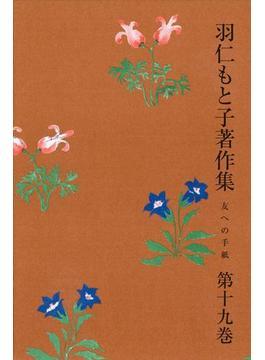 羽仁もと子著作集 第19巻 友への手紙