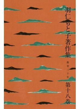 羽仁もと子著作集 第18巻 教育三十年